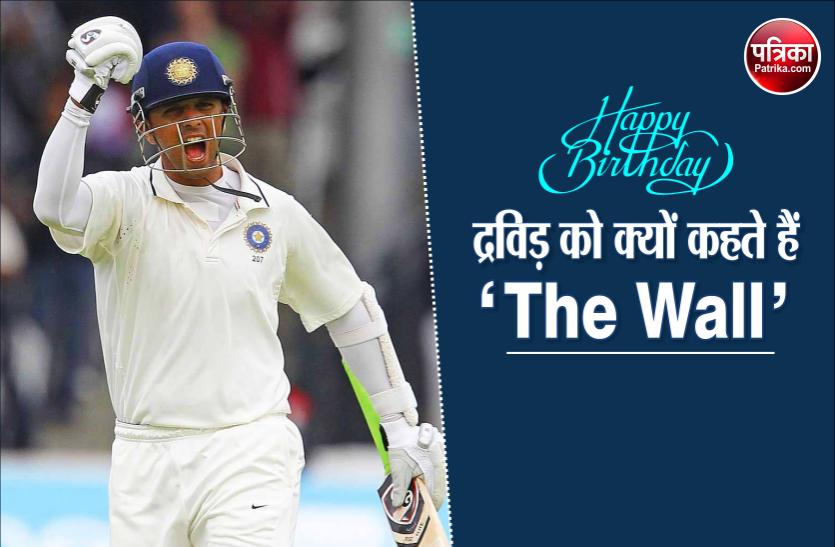 Birthday Special : राहुल द्रविड़ ही बना सके हैं दुनियाभर में सिर्फ ये रिकॉर्ड, सचिन भी रह गए पीछे