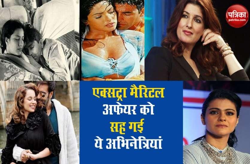 पति के अफेयर के बावजूद इन अभिनेत्रियों ने बचाया अपना शादीशुदा रिश्ता, नहीं टूटने दिया परिवार