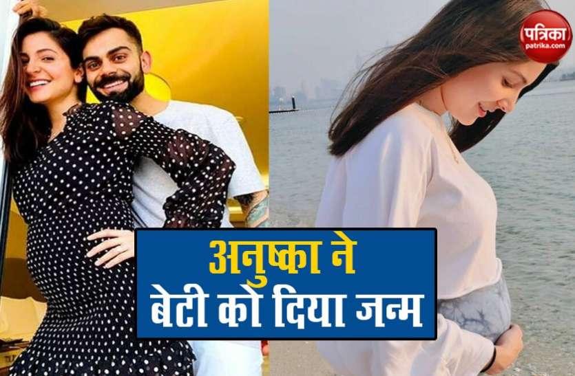 Anushka Sharma और विराट कोहली के घर आई नन्ही परी, क्रिकेटर ने सोशल मीडिया पर लिखा खास मैसेज