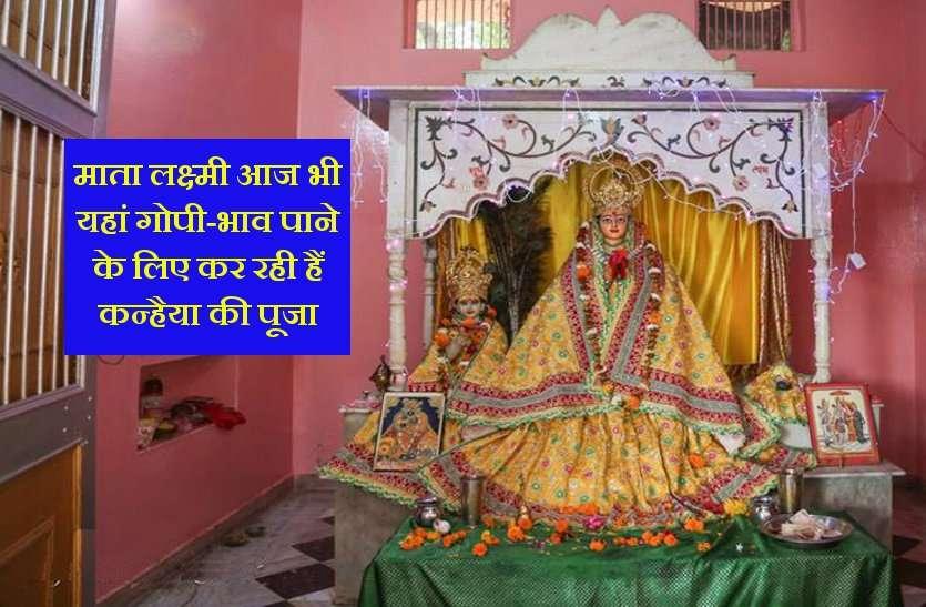 पौष माह में बेलवन में होता है विशेष महोत्सव : जानें कन्हैया से रूठी देवी लक्ष्मी की कथा
