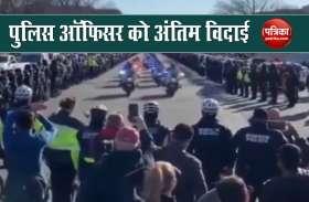 VIDEO: कैपिटॉल हिंसा में मारे गए पुलिसकर्मी को अंतिम विदाई देने उमड़े लोग