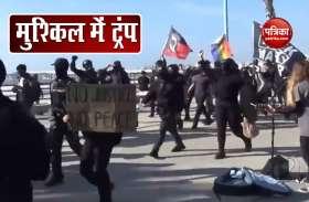 VIDEO: ट्रंप की मुश्किलें बढ़ी! टाइम्स स्क्वायर में इकट्ठा हुए प्रदर्शनकारियों ने तेज की महाभियोग की मांग