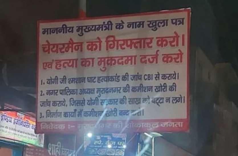 मुरादनगर में लगे नगर पालिका चेयरमैन के खिलाफ कार्रवाई की मांग वाले होर्डिंग्स