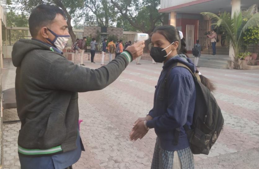 Covid-19 : गुजरात में 10 माह बाद खुले स्कूल, सोशल डिस्टेंसिंग का करना होगा पालन