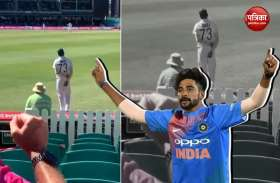 Video: सिडनी टेस्ट में ऐसे हो रही सिराज पर नस्लभेदी टिप्पणी, सचिन तेंदुलकर ने भी दिया करारा जवाब