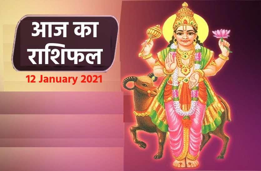Horoscope Today 12 january 2021 : आज किसे होगा फायदा और किसे होगा नुकसान, जाने कैसा रहेगा आपके लिए मंगलवार