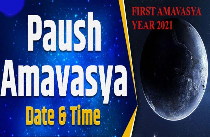 Paush Amavasya 2021 Date इस दिन मनाई जाएगी पौष अमावस्या, जानें पूजा विधि, शुभ मुहूर्त और इसका महत्व