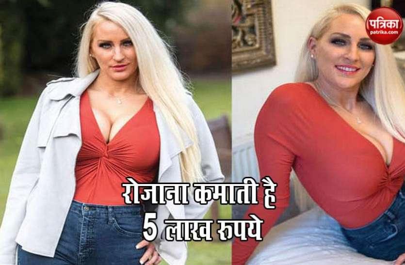 मजबूरी में शुरू की ऑनलाइन डेटिंग, आज कमाती है दिन के लाखों रुपये