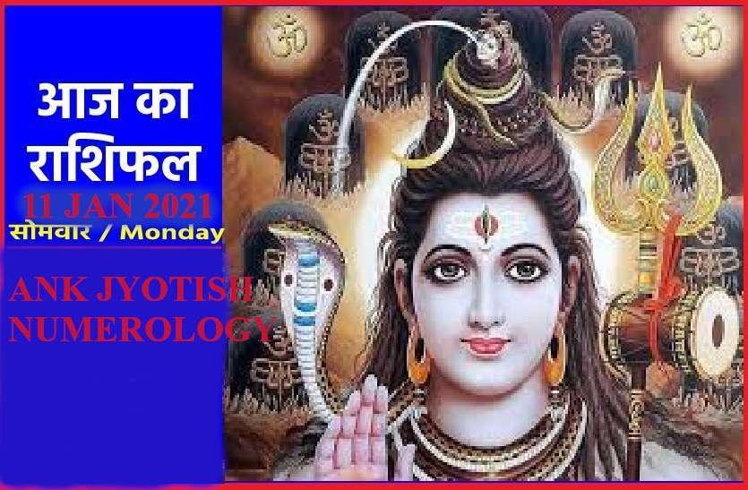 Aaj Ka Ank jyotish 11 January 2021 मूलांक 2 वालों के लिए धनलाभ का दिन