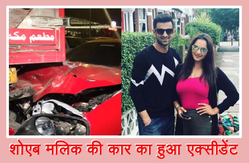 टेनिस सनसनी सानिया मिर्जा के पति शोएब मलिक का हुआ एक्सीडेंट, पूरी तरह बिखर गई कार