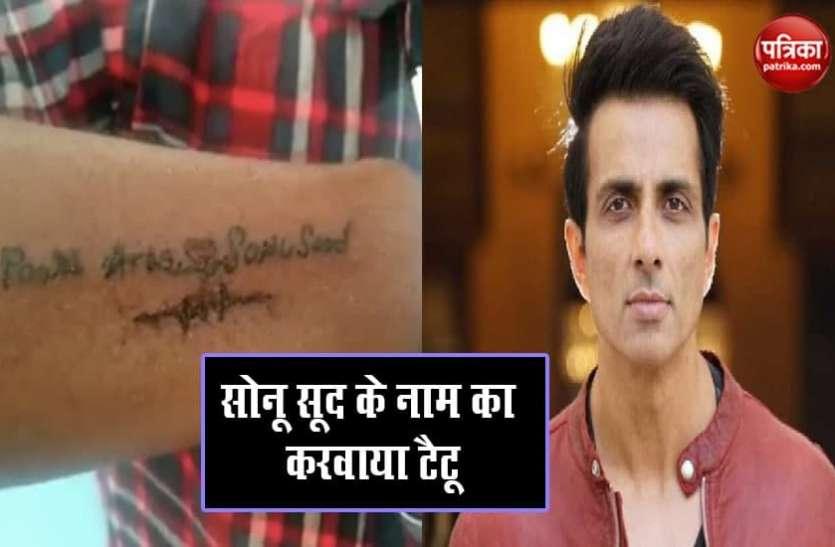 Sonu Sood के लिए फैन ने हाथ में बनवाया टैटू, वीडियो देख अभिनेता ने यूं दिया जवाब