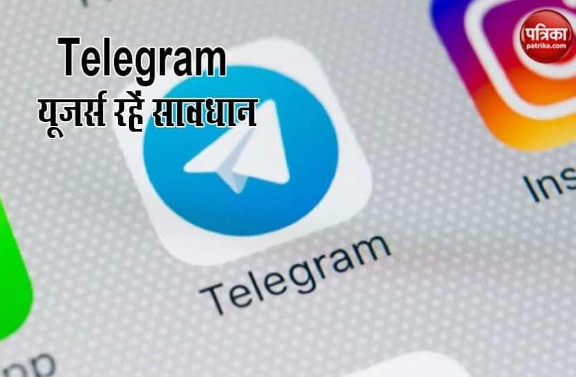 Telegram का यह फीचर आपको डाल सकता है मुसीबत में, हैकर्स बना सकते हैं षिकार, ऐसे बचें