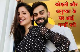VIDEO: Virat Kohli और Anushka Sharma के घर गूंजी किलकारी, सच साबित हुई भविष्यवाणी