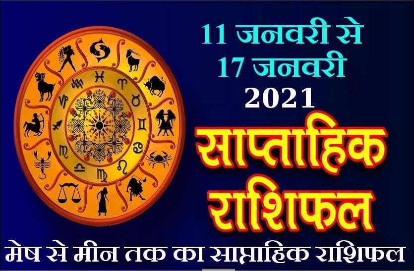 साप्ताहिक राशिफल Weekly Horoscope : जानें 11 से 17 जनवरी 2021 के साप्ताहिक राशिफल में आपके लिए क्या है खास