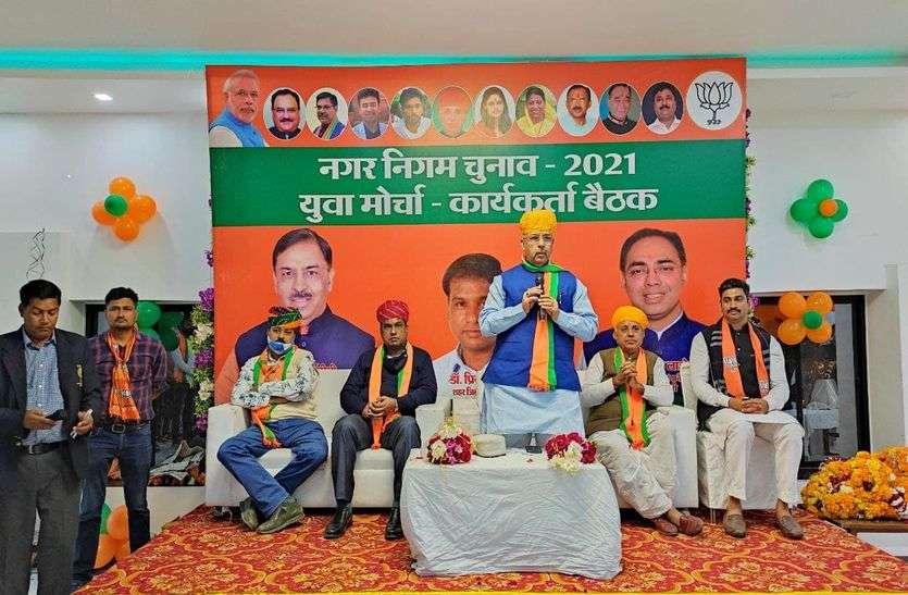 भाजयुमो कार्यकर्ता पार्टी की नीतियों को आगे बढ़ाने व चुनाव में जीत दिलाने वाला हरावल दस्ता