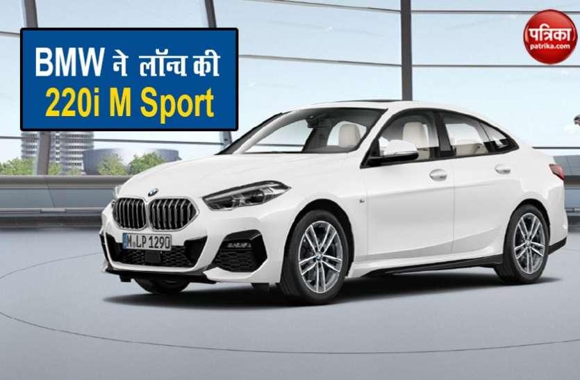 भारत में लॉन्च हुई BMW 220i M Sport, जानिए दाम और काम