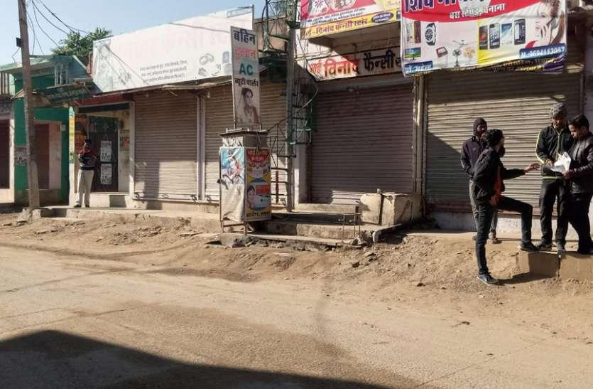 सड़क हादसे में दंपति की मौत के बाद चनाना में सन्नाटा, बाजार बंद