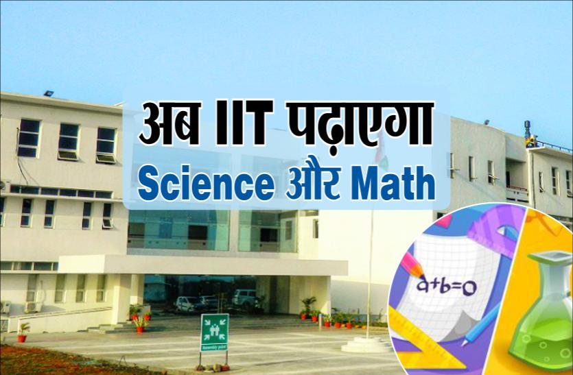 अब 6वीं से 8वीं के स्टूडेंट को IIT पढ़ाएगा Science और Math
