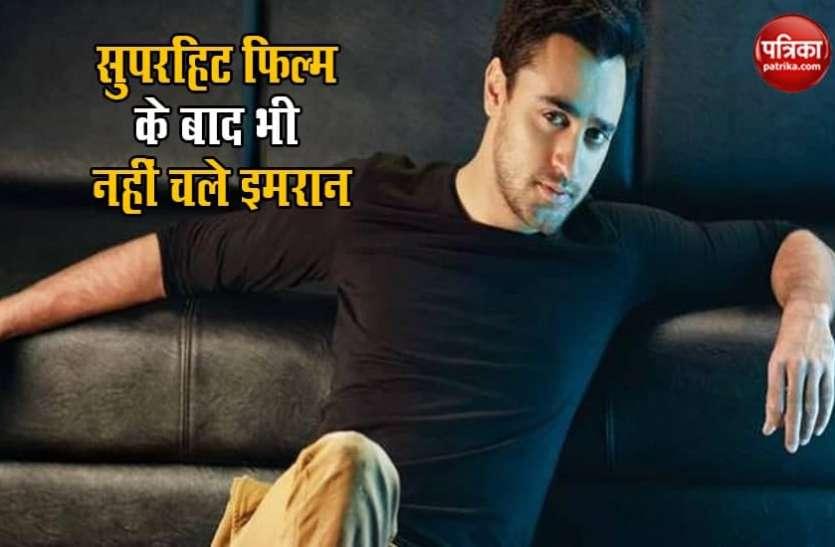 मामा आमिर खान के होते हुए भी डूब गया Imran Khan का फिल्मी करियर, 4 साल पहले इंडस्ट्री को कहा अलिवदा