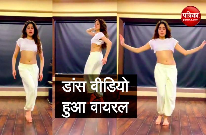 Janhvi Kapoor ने शेयर किया 2021 का अपना पहला डांस वीडियो, करीना के गाने पर किया बैले डांस