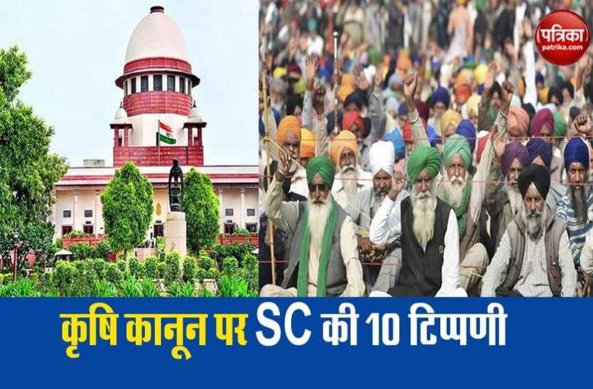 CJI बोले- किसानों से मिलने के लिए PM से नहीं कह सकते, इन 10 बिंदुओं से समझिए कृषि कानूनों पर SC ने क्या कहा