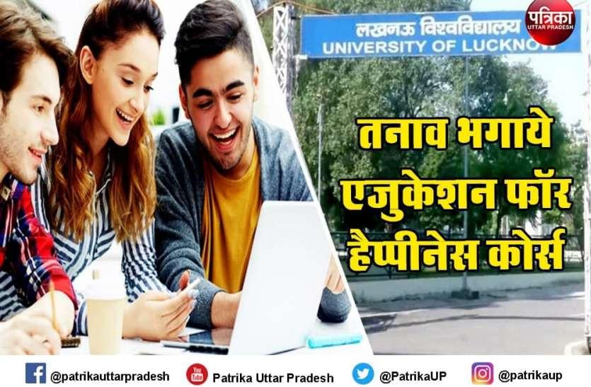 Lucknow University की हैप्पी थिंकिंग लैब कम कर रही छात्रों का तनाव, बढ़ा रही सकारात्मक ऊर्जा