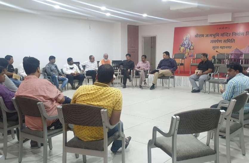 SURAT NEWS: सामाजिक संगठनों के प्रतिनिधियों के साथ बैठक