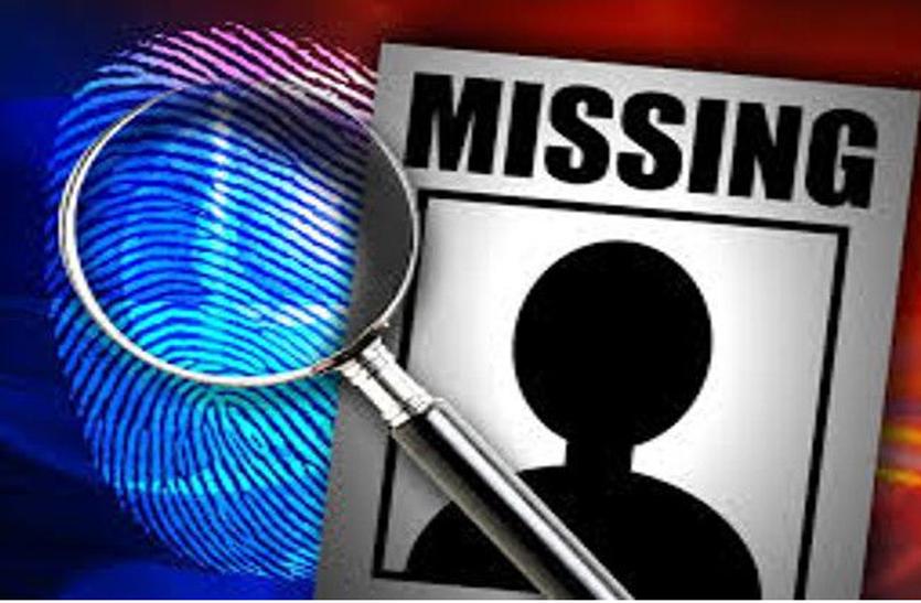 missing - पुलिस को नहीं लगा नाबालिग गुमशुदा का सुराग