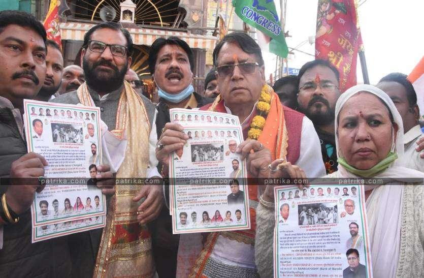 कांग्रेस ने फिर पकड़ी हिंदुत्व की राह, राम मंदिर निर्माण के लिए शुरु किया अभियान