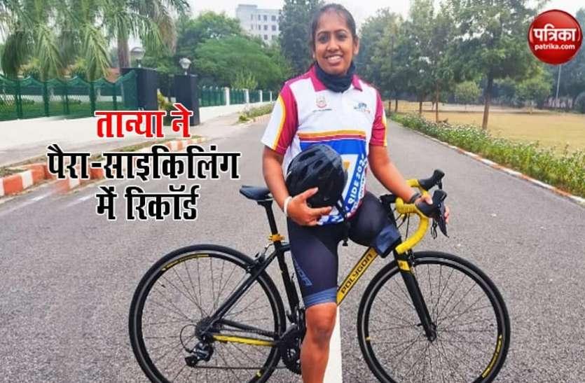 पैर कट जाने के बाद भी तान्या ने नही मानी हार, बनाया पैरा-साइकिलिंग में बड़ा रिकॉर्ड