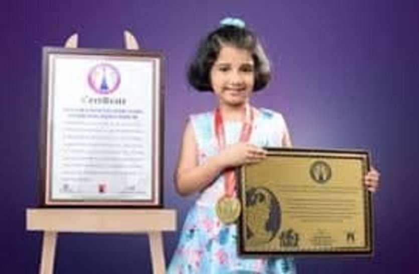 नन्हीं जीनियस बच्ची प्रेशा खेमानी ने बनाया वर्ल्ड रिकॉर्ड, 4 मिनट में समेट दी दुनिया