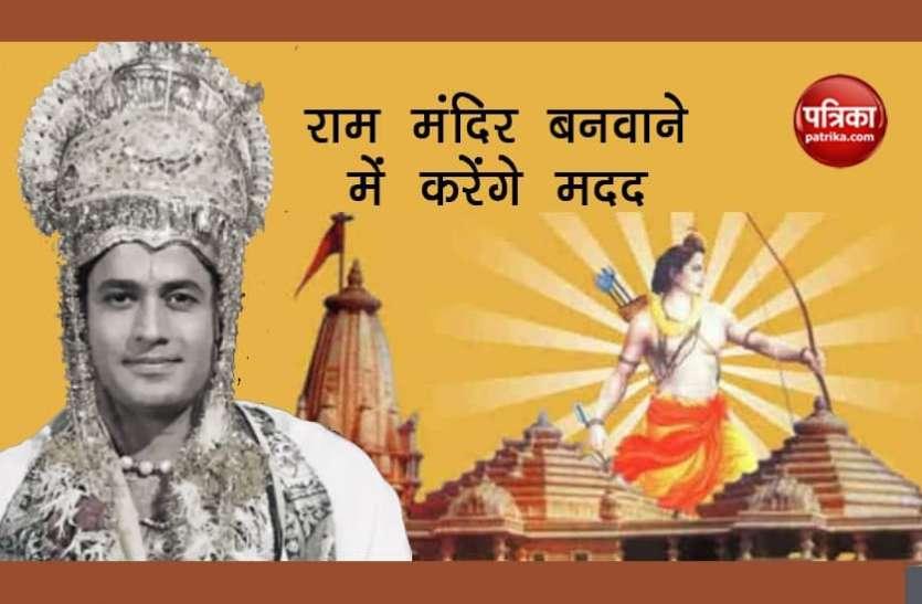 राम मंदिर निर्माण के लिए Arun Govil जुटाएंगे चंदा, लोगों से योगदान करने की अपील की