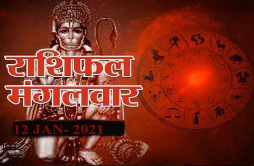 Aaj Ka Rashifal 12 January 2021 मेष—वृश्चिक को जॉब व बिजनेस ग्रोथ, 7 राशियों के लिए मंगलवार शुभ, जानें आपको क्या सौगात देंगे हनुमानजी
