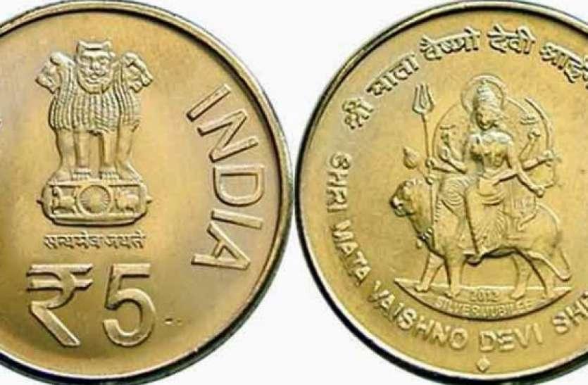 वैष्णो देवी की फोटो वाला सिक्का बना सकता आपको लखपति, एक सिक्के के बदले मिल सकते हैं 10 लाख