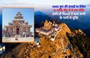 शक्तिपीठ: जहां देवराज इंद्र ने तक प्रार्थना करके पाया था अपना खोया हुआ राज्य
