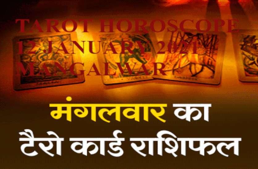 Aaj Ka Tarot Rashifal 12 January 2021 12 में से 9 राशिवालों के लिए शुभ दिन दिखा रहे टैरो कार्ड
