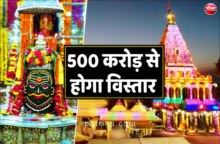महाकालेश्वर मन्दिर का 500 करोड़ से होगा विस्तार, धर्मशाला, प्रवचन हॉल, अन्नक्षेत्र सहित होंगे कई निर्माण