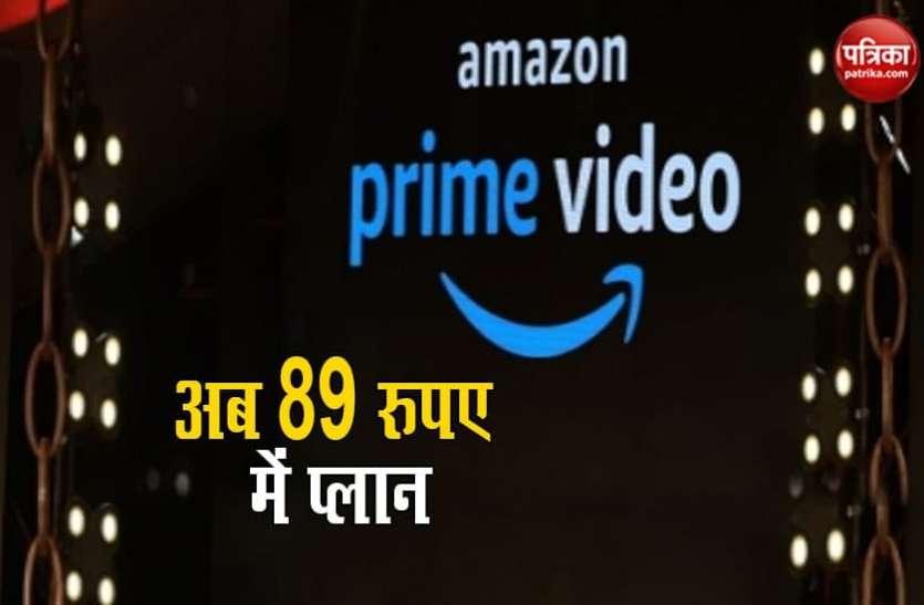 अब सिर्फ 89 रुपए में लें Amazon Prime के कंटेंट का मजा, इंडिया के लिए तैयार किया गया खास प्लान