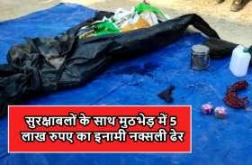 दंतेवाड़ा में सुरक्षाबलों को मिली बड़ी सफलता, 5 लाख रुपए का इनामी नक्सली ढेर