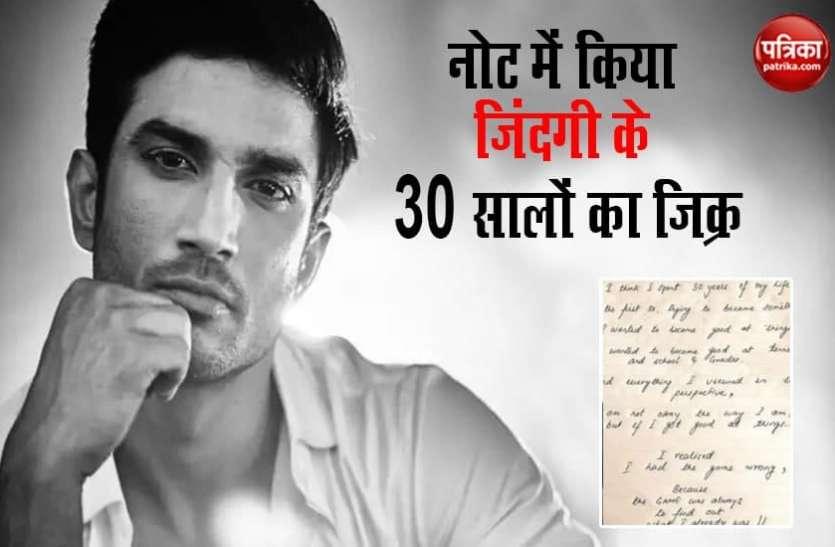 Sushant Singh Rajput का लिखा नोट आया सामने, बोले- मैं गलत चीजों में फंसा...