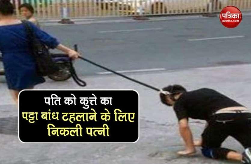 पति के गले में कुत्ते का पट्टा डाल टहलाने के लिए निकली महिला, पुलिस ने लगा दिया एक लाख 75 हजार रुपये का जुर्माना