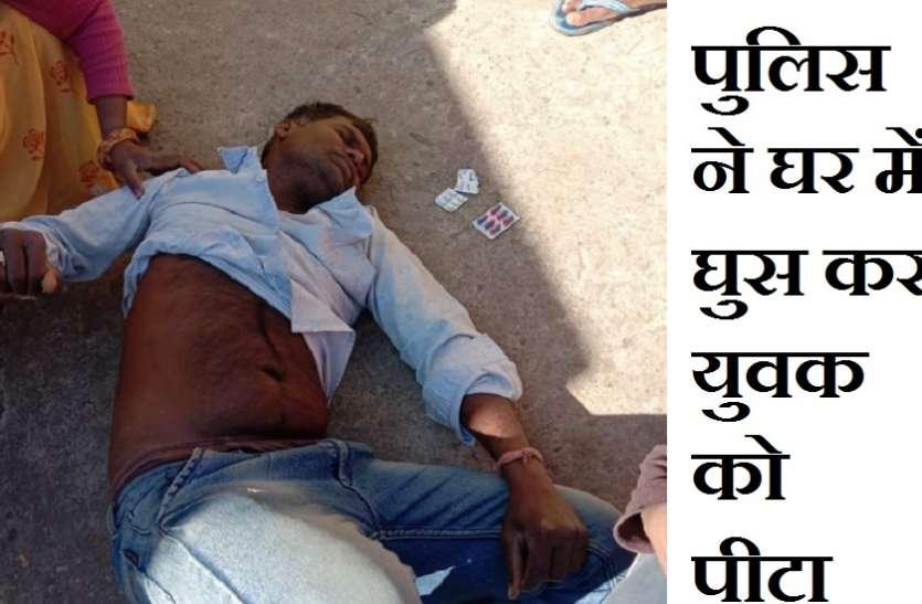 पुलिसकर्मियों ने घर में घुस कर युवक को पीटा, बेहोशी की हालत में अस्पताल में भर्ती
