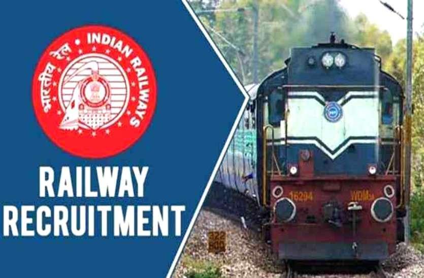दक्षिण पूर्व मध्य रेलवे में खेल कोटे से 26 पदों पर भर्ती का विज्ञापन जारी, खिलाडिय़ों के लिए सुनहरा मौका