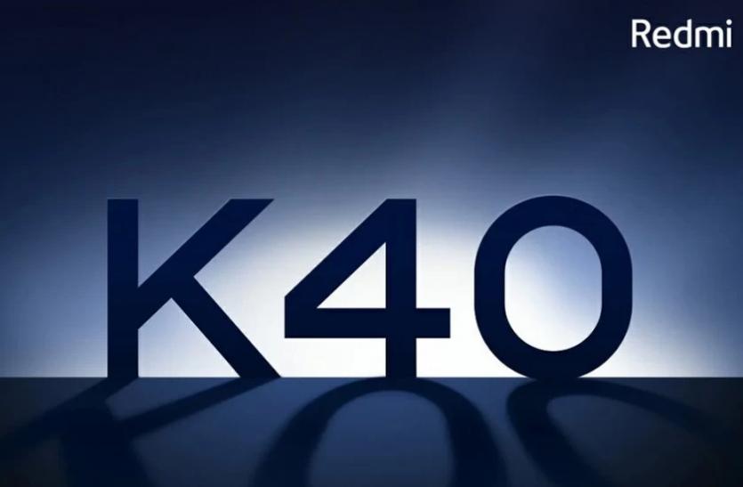 अगले महीने लॉन्च होगा Redmi K40 स्मार्टफोन, कीमत का खुलासा भी हुआ