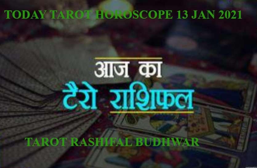 Aaj Ka Tarot Rashifal 13 January 2021 कन्या—तुला को धनलाभ के योग, इन 7 राशियों को मिलेगी प्रोफेशनल ग्रोथ