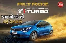 टाटा मोटर्स ने आज दिखाई नई Altroz iTurbo, केवल 11,000 रुपये में शुरू की प्री-बुकिंग