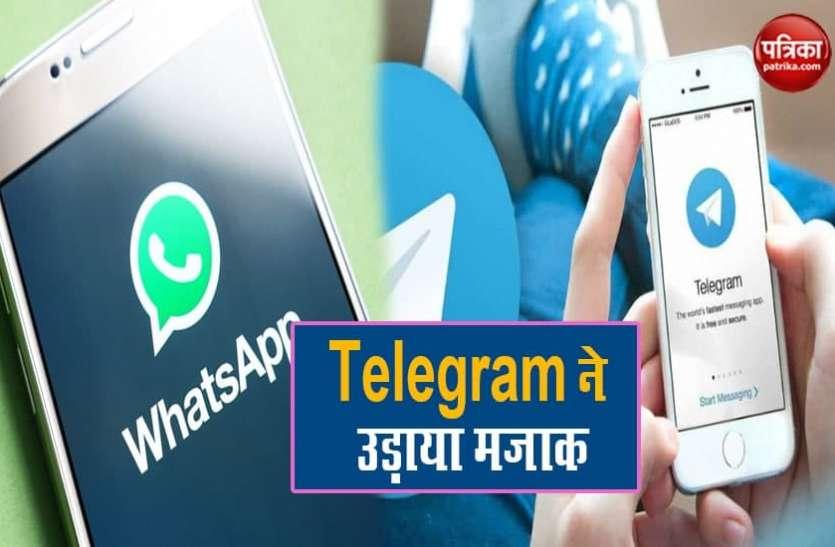 Telegram ने उड़ाया WhatsApp की पॉलिसी का मजाक, शेयर किया ऐसा वीडियो, हंसी नहीं रोक पाएंगे