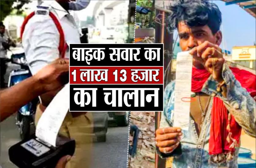 आप भी रहें सावधान : RTO ने काटा बाइक सवार का 1 लाख 13 हजार रुपए का चालान