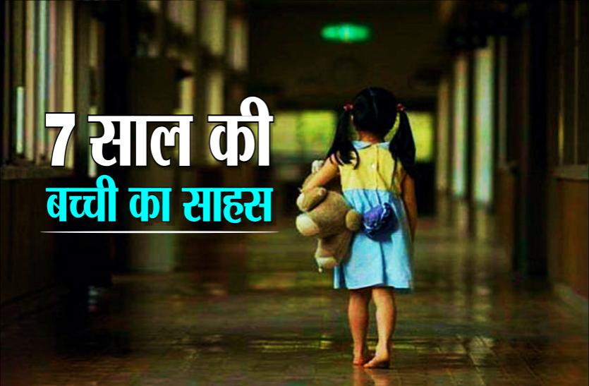 बच्ची की हिम्मत के आगे हारे 'हैवान' : दरिंदों से खुद को छुड़ाकर पहुंची घर, परिजन को बताई आपबीती