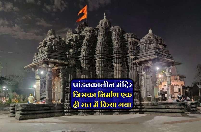 यहां एक रात में किया था पांडवों ने भगवान शिव के इस मंदिर का निर्माण !